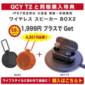 【お買い得 セット商品】QCY BOX2 ワイヤレススピーカー IP67完全防水 bluetooth スピーカー ワイヤレス充電 対応の最新版 ワイヤレスイヤホン 同時購入で ブルートゥース スピーカーがお買い得!【1注文で1台限り】