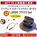 【お買い得 セット商品】QCY T2 ワイヤレス充電 対応の最新版 ワイヤレスイヤホン 同時購入で ネックバンド型 ワイヤレス スポーツ イヤホン QY25 Plusがお買い得!【お一人様1個限り】