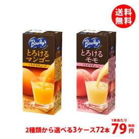 送料無料 【バヤリース】 とろけるマンゴー・とろけるモモ 250ml 3ケース(72本)