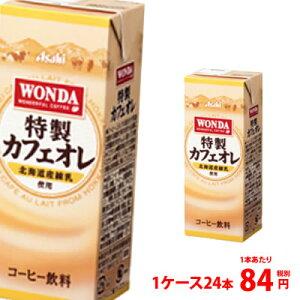 ワンダ 特製カフェオレ 200ml 1ケース(24本)〜 ☆3ケース単位で送料無料