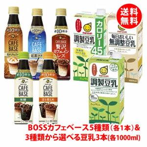 送料無料 BOSS カフェベース5本(無糖、甘さ控えめ、焦がしキャラメル、紅茶ラテ、贅沢カフェインレス)と選べるマルサン豆乳3本セット(おいしい無調整、調製豆乳、調製豆乳カロリー45%オフ)1