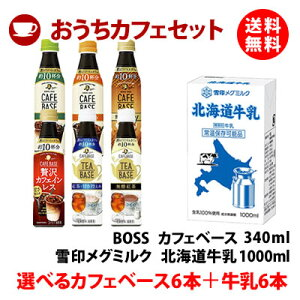 送料無料 BOSSカフェベース 選べる6本+北海道牛乳(常温)6本 おうちカフェセット
