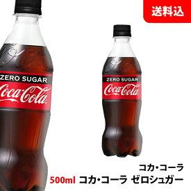 送料無料 コカ・コーラ コカ・コーラ ゼロシュガー ペットボトル500ml 2ケース48本