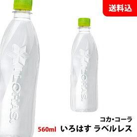 送料無料 コカ・コーラ い・ろ・は・す いろはすラベルレス 天然水 ナチュラルミネラルウォーター560ml 1ケース24本[メーカー直送]代引き不可