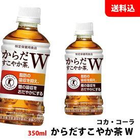 送料無料 コカ・コーラ からだすこやか茶W トクホ 特保 350ml 2ケース48本