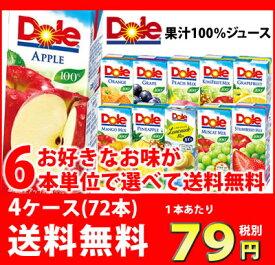 送料無料!【Dole(ドール)】6本単位で10種類まで選べる欲張りチョイス!ドール果汁100% が色々試せるお得な 4ケース分(72本) 200ml