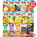 送料無料!【Dole(ドール)】果汁100%ドールジュース、おいしい珈琲がケース単位でお好きなもの選んで72本!色々試…