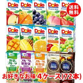 送料無料!【Dole(ドール)】果汁100%ドールジュース、おいしい珈琲がケース単位でお好きなもの選んで72本!色々試せるお得な 4ケース分(72本) 200ml