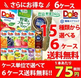 送料無料!【Dole(ドール)】果汁100%ドールジュース、おいしい珈琲がケース単位でお好きなもの選んで108本!色々試せる4ケースよりお得な6ケース(108本) 200ml