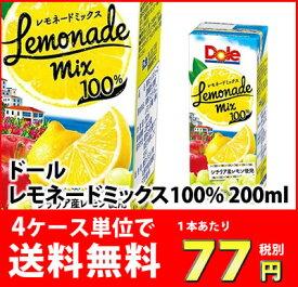 送料無料!Dole(ドール)果汁100% レモネードミックス 200ml 4ケース(72本)