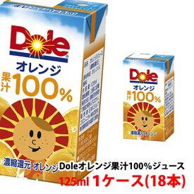 ドール(Dole)125ml 果汁100% オレンジジュース 1ケース(18本)〜
