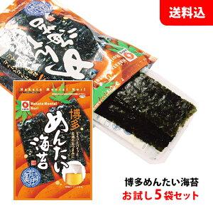 送料無料 メール便 博多めんたい海苔 袋詰(10切20枚) お試し5袋セット 味付けのり おつまみ ゆうパケット