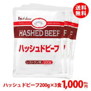 送料無料 【ネコポス】 ハウス/ハッシュドビーフ3食セット