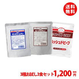 送料無料【ネコポス】 ハウス/欧風シチュー2種とハッシュドビーフのお試しセット