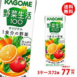 送料無料!カゴメ 野菜生活100 オリジナルパック 200ml 3ケース(72本)