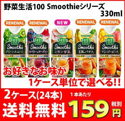 カゴメ 野菜生活100 Smoothie330g グリーンスムージーMix、Wベリー&ヨーグルトMix、レモン甘酒Mix、豆乳バナナMix、マンゴー&ピーチMixが自由に選べて2ケース(24本)