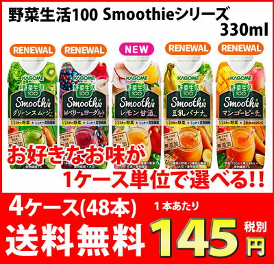 カゴメ 野菜生活100 Smoothie330g グリーンスムージーMix、Wベリー&ヨーグルトMix、レモン&甘酒Mix、豆乳バナナMix、マンゴーピーチMixが自由に選べて4ケース(48本)