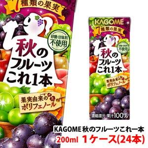 カゴメ 秋のフルーツこれ一本 200ml 1ケース(24本)〜