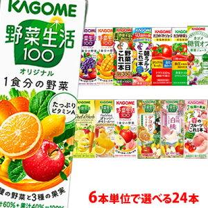 カゴメ野菜生活200ml×24本 野菜生活シリーズと野菜一日これ一本 トマトジュース お好きお味が6本単位で選べる1ケース(24本)