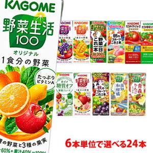 カゴメ 野菜生活200ml (季節限定フレバー195ml) 6本単位で選べる1ケース(24本) 野菜ジュース 紙パック