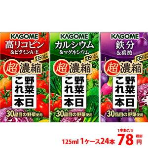 カゴメ 野菜一日これ一本 超濃縮シリーズ各種125ml 1ケース(24本)〜