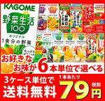 カゴメ野菜生活200mlこれ1本シリーズトマトジュースPeel&Herbシリーズ季節限定フレバーが6本単位で選べる72本(3ケース)