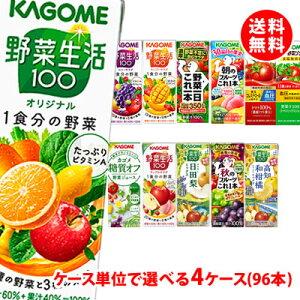 送料無料 カゴメ 野菜生活200ml (季節限定フレバー195ml)が選べる4ケース(96本) 野菜ジュース 紙パック