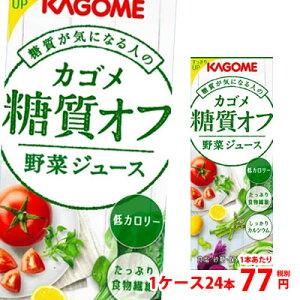 カゴメ 野菜ジュース 糖質オフ 200ml 1ケース〜