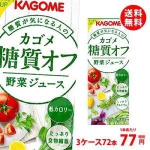 送料無料 カゴメ 野菜ジュース 糖質オフ 200ml 3ケース(72本)