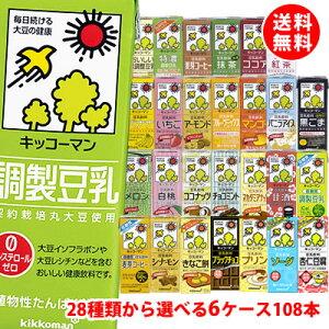 送料無料 キッコーマン豆乳200ml 28種類から選べる6ケース(108本)