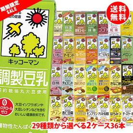 【期間限定】送料無料 キッコーマン豆乳200ml 29種類から選べる2ケース(36本)