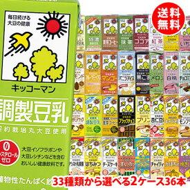 送料無料 キッコーマン豆乳200ml 33種類から選べる2ケース(36本)