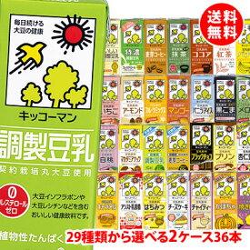 送料無料 キッコーマン豆乳200ml 29種類から選べる2ケース(36本)