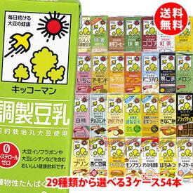 送料無料 キッコーマン豆乳200ml 29種類から選べる3ケース(54本)