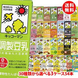 送料無料 キッコーマン豆乳200ml 30種類から選べる3ケース(54本)
