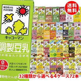 送料無料 キッコーマン豆乳200ml 32種類から選べる4ケース(72本)