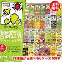 送料無料 キッコーマン豆乳200ml 29種類から選べる6ケース(108本)