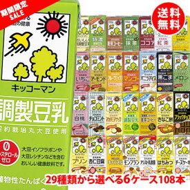 【期間限定】送料無料 キッコーマン豆乳200ml 29種類から選べる6ケース(108本)