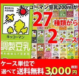 送料無料 キッコーマン豆乳200ml 27種類から選べる2ケース(36本)