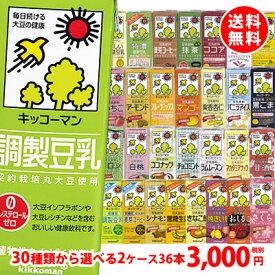 送料無料 キッコーマン豆乳200ml 30種類から選べる2ケース(36本)
