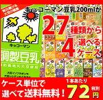 【毎日の健康に♪大豆パワー!イソフラボン♪】キッコーマン豆乳自由に選んで送料無料!