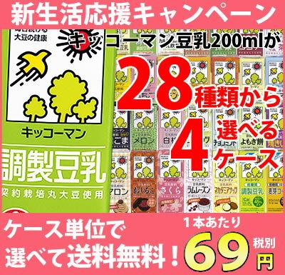 送料無料 キッコーマン豆乳200ml 28種類から選べる4ケース(72本)