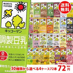 送料無料 キッコーマン豆乳200ml 30種類から選べる4ケース(72本)