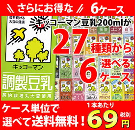 送料無料 キッコーマン豆乳200ml 27種類から選べる6ケース(108本)