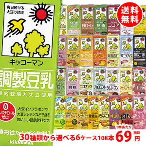 送料無料 キッコーマン豆乳200ml 30種類から選べる6ケース(108本)