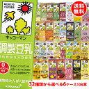 送料無料 キッコーマン豆乳200ml 32種類から選べる6ケース(108本)