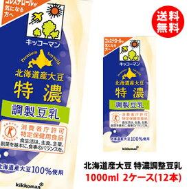 送料無料 キッコーマン 北海道産大豆 豆乳 (特濃調整豆乳・無調整豆乳) 1000ml 選べる2ケース(12本)