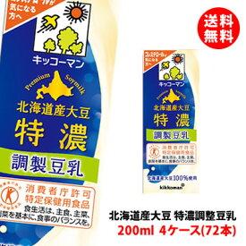 送料無料 キッコーマン 北海道産大豆 豆乳 (特濃調整豆乳・無調整豆乳) 200ml 選べる4ケース(72本)