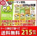 送料無料 キッコーマン豆乳1000ml 全9種類から選べる4ケース(24本)