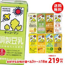 送料無料 キッコーマン豆乳 1000ml 選べる3ケース(18本)